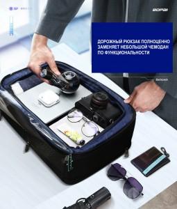 Дорожный рюкзак BOPAI 61-19011 черный заменяет небольшой чемодан