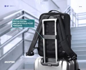 Дорожный рюкзак для ноутбука 15.6 BOPAI 61-19011 черный легко крепится на ручку чемодана