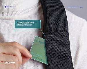 Дорожный рюкзак для ноутбука 15.6 BOPAI 61-19011 черный кармашек для карт