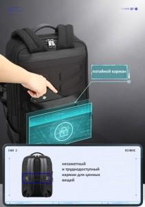 Рюкзак для ноутбука 15.6 BOPAI61-53111 черный потайной карман