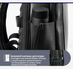 Рюкзак из натуральной кожи для ноутбука 15.6 BOPAI 61-69711 боковой карман для зонта/бутылки воды