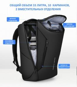 Рюкзак дорожный Mark Ryden MR9031 черный 2 отделения