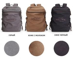 Холщовый рюкзак Muzee ME_1189 варианты расцветки