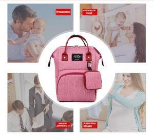 Рюкзак для мам LIVING TRAVELING SHARE CX9394 розовый на все случаи жизни