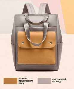 Сумка-рюкзак школьная Fashion 1190 фото серая с желтым описание тканей